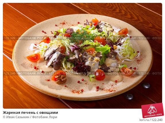 Жареная печень с овощами, фото № 122240, снято 29 января 2007 г. (c) Иван Сазыкин / Фотобанк Лори