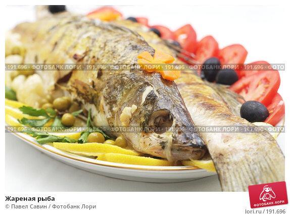 Жареная рыба, фото № 191696, снято 23 января 2017 г. (c) Павел Савин / Фотобанк Лори