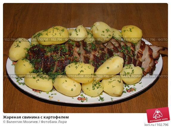 Купить «Жареная свинина с картофелем», фото № 102796, снято 26 апреля 2018 г. (c) Валентин Мосичев / Фотобанк Лори