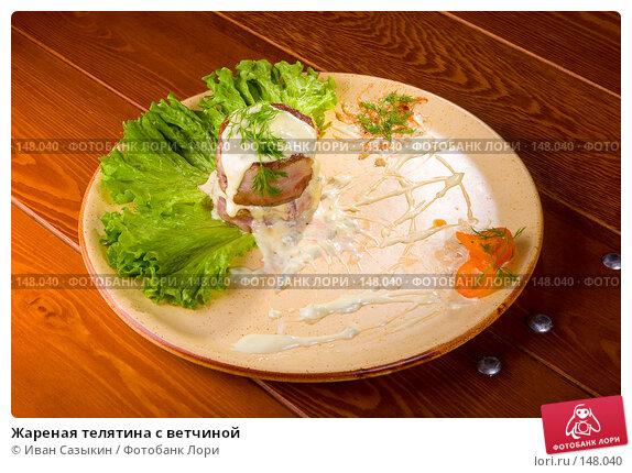 Жареная телятина с ветчиной, фото № 148040, снято 12 февраля 2007 г. (c) Иван Сазыкин / Фотобанк Лори