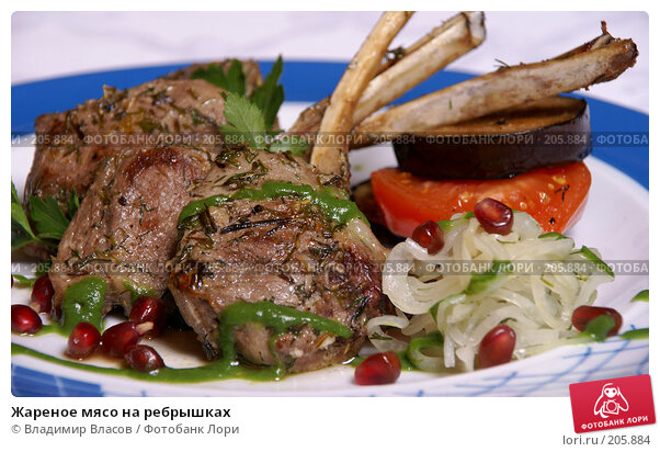 Жареное мясо на ребрышках, фото № 205884, снято 12 апреля 2007 г. (c) Владимир Власов / Фотобанк Лори