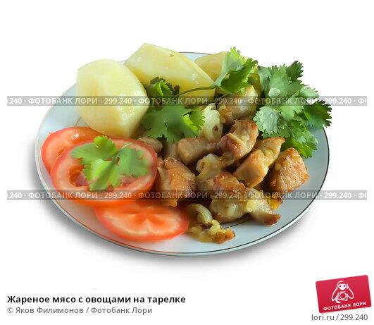 Жареное мясо с овощами на тарелке, фото № 299240, снято 18 мая 2008 г. (c) Яков Филимонов / Фотобанк Лори