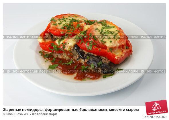 Жареные помидоры, фаршированные баклажанами, мясом и сыром, фото № 154360, снято 24 октября 2006 г. (c) Иван Сазыкин / Фотобанк Лори