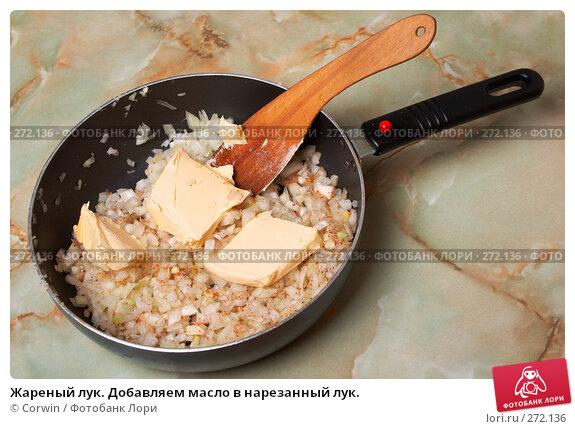 Жареный лук. Добавляем масло в нарезанный лук., фото № 272136, снято 2 марта 2008 г. (c) Corwin / Фотобанк Лори