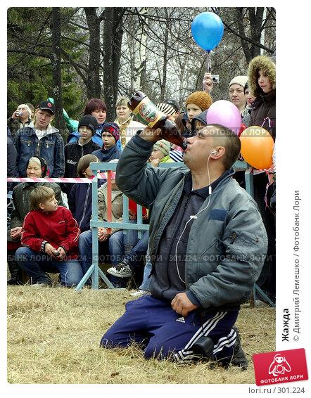 Жажда, фото № 301224, снято 9 мая 2008 г. (c) Дмитрий Лемешко / Фотобанк Лори