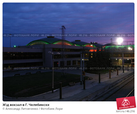 Ж\д вокзал в Г. Челябинске, фото № 46216, снято 13 мая 2007 г. (c) Александр Литовченко / Фотобанк Лори
