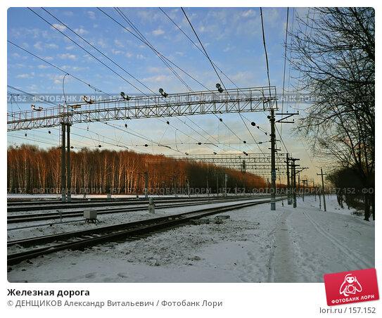 Железная дорога, фото № 157152, снято 22 ноября 2007 г. (c) ДЕНЩИКОВ Александр Витальевич / Фотобанк Лори
