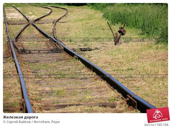 Железная дорога, фото № 165156, снято 2 июня 2007 г. (c) Сергей Байков / Фотобанк Лори