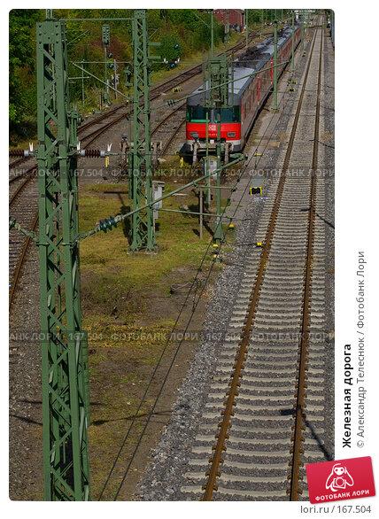 Железная дорога, фото № 167504, снято 13 сентября 2007 г. (c) Александр Телеснюк / Фотобанк Лори