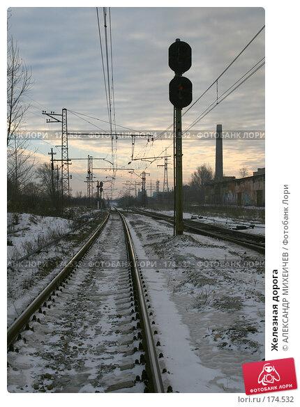 Железная дорога, фото № 174532, снято 13 января 2008 г. (c) АЛЕКСАНДР МИХЕИЧЕВ / Фотобанк Лори