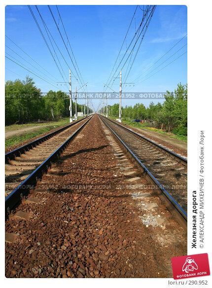 Железная дорога, фото № 290952, снято 18 мая 2008 г. (c) АЛЕКСАНДР МИХЕИЧЕВ / Фотобанк Лори