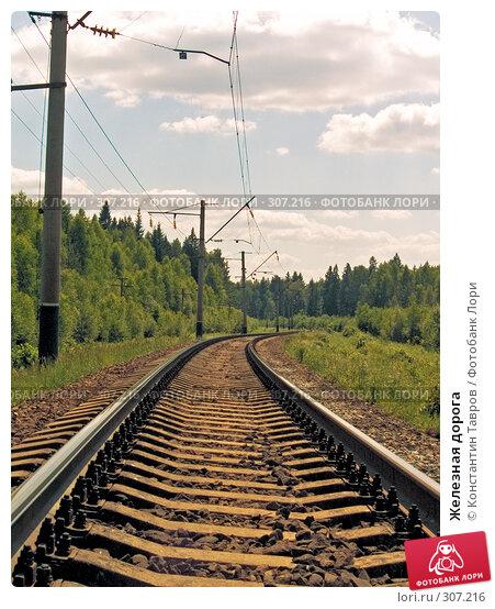 Железная дорога, фото № 307216, снято 28 июня 2006 г. (c) Константин Тавров / Фотобанк Лори