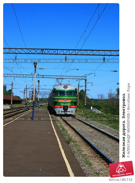 Железная дорога. Электровоз., фото № 60112, снято 2 июня 2007 г. (c) АЛЕКСАНДР МИХЕИЧЕВ / Фотобанк Лори