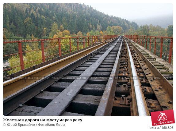 Железная дорога на мосту через реку, фото № 160896, снято 4 октября 2007 г. (c) Юрий Брыкайло / Фотобанк Лори
