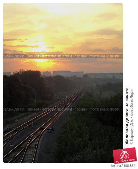 Железная дорога на закате, фото № 100864, снято 13 августа 2007 г. (c) Карелин Д.А. / Фотобанк Лори