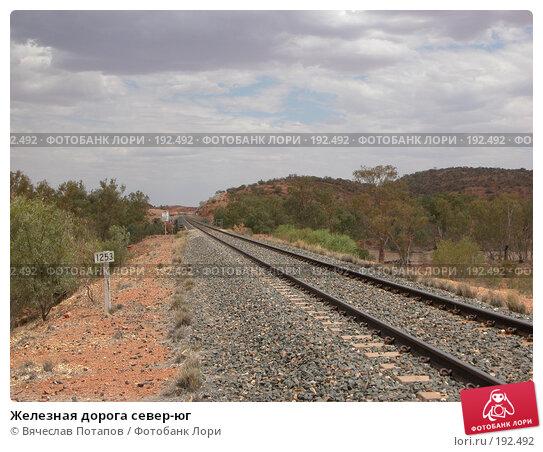 Железная дорога север-юг, фото № 192492, снято 14 октября 2006 г. (c) Вячеслав Потапов / Фотобанк Лори