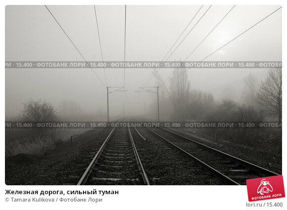 Железная дорога, сильный туман, фото № 15400, снято 19 декабря 2006 г. (c) Tamara Kulikova / Фотобанк Лори
