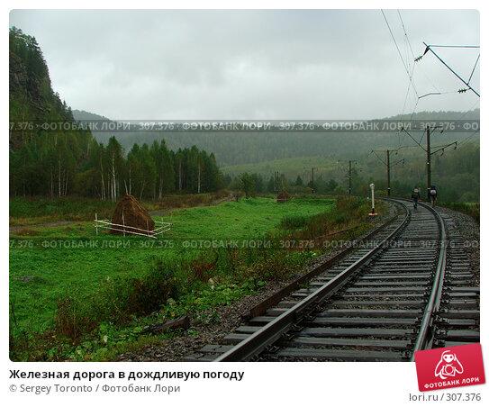 Железная дорога в дождливую погоду, фото № 307376, снято 15 сентября 2007 г. (c) Sergey Toronto / Фотобанк Лори
