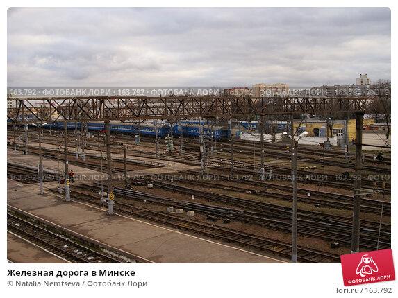 Железная дорога в Минске, эксклюзивное фото № 163792, снято 5 декабря 2007 г. (c) Natalia Nemtseva / Фотобанк Лори