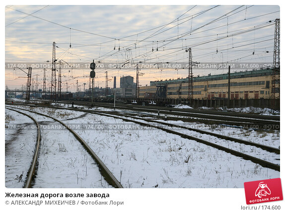 Железная дорога возле завода, фото № 174600, снято 13 января 2008 г. (c) АЛЕКСАНДР МИХЕИЧЕВ / Фотобанк Лори