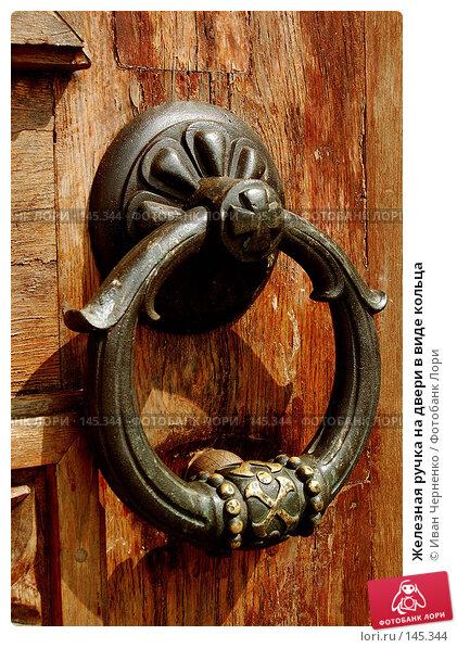 Железная ручка на двери в виде кольца, фото № 145344, снято 1 сентября 2006 г. (c) Иван Черненко / Фотобанк Лори