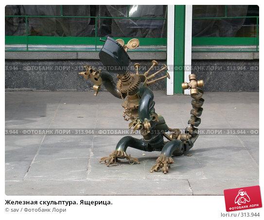 Железная скульптура. Ящерица., фото № 313944, снято 17 июля 2005 г. (c) sav / Фотобанк Лори