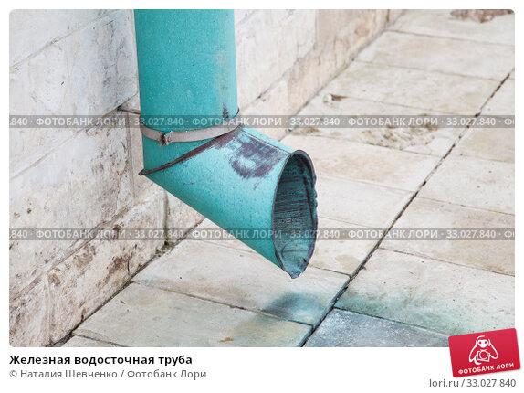 Купить «Железная водосточная труба», фото № 33027840, снято 27 апреля 2019 г. (c) Наталия Шевченко / Фотобанк Лори