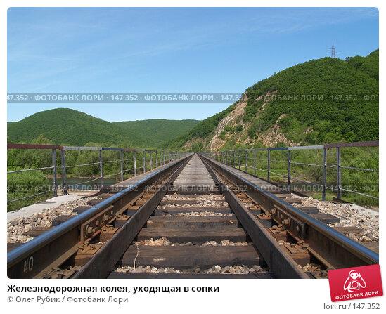 Железнодорожная колея, уходящая в сопки, фото № 147352, снято 14 июня 2007 г. (c) Олег Рубик / Фотобанк Лори