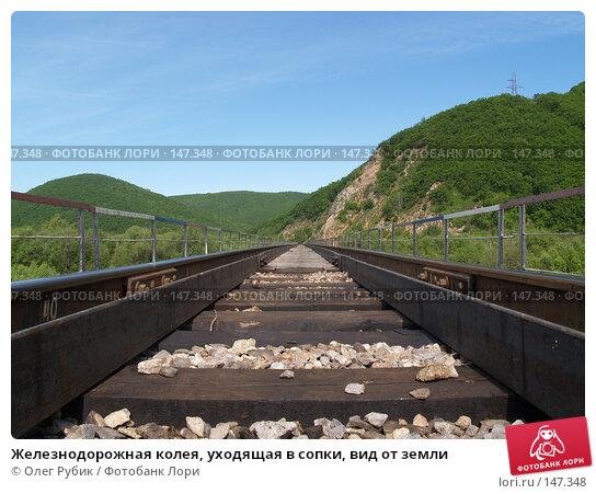 Железнодорожная колея, уходящая в сопки, вид от земли, фото № 147348, снято 14 июня 2007 г. (c) Олег Рубик / Фотобанк Лори