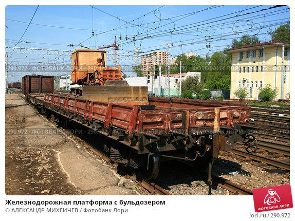 Железнодорожная платформа с бульдозером, фото № 290972, снято 18 мая 2008 г. (c) АЛЕКСАНДР МИХЕИЧЕВ / Фотобанк Лори