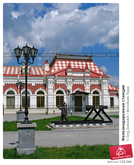 Железнодорожная станция, фото № 129544, снято 15 июня 2005 г. (c) Serg Zastavkin / Фотобанк Лори