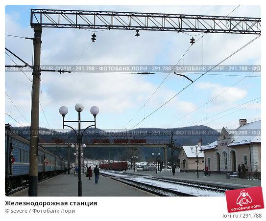 Купить «Железнодорожная станция», фото № 291788, снято 21 марта 2018 г. (c) severe / Фотобанк Лори