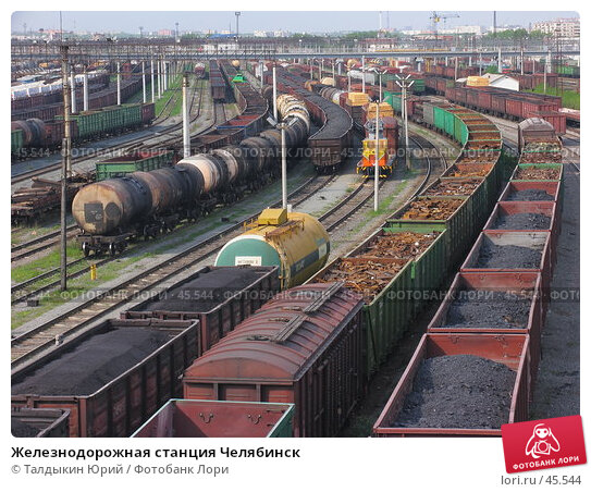 Купить «Железнодорожная станция Челябинск», фото № 45544, снято 19 мая 2007 г. (c) Талдыкин Юрий / Фотобанк Лори