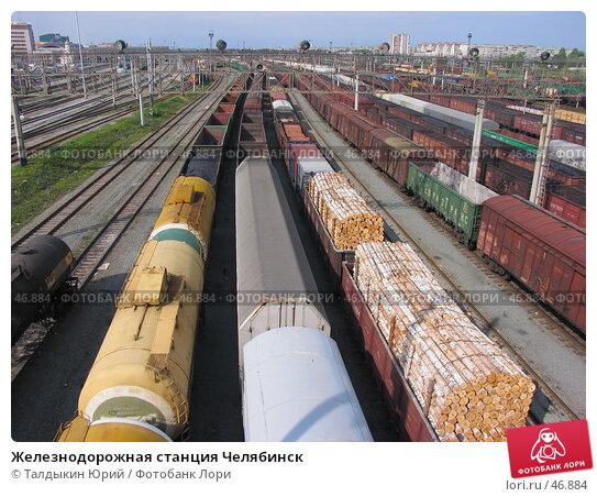 Железнодорожная станция Челябинск, фото № 46884, снято 19 мая 2007 г. (c) Талдыкин Юрий / Фотобанк Лори