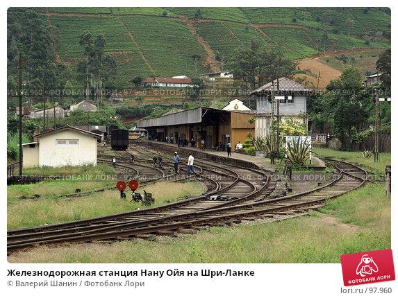 Железнодорожная станция Нану Ойя на Шри-Ланке, фото № 97960, снято 10 июня 2007 г. (c) Валерий Шанин / Фотобанк Лори