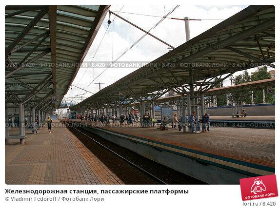 Купить «Железнодорожная станция, пассажирские платформы», фото № 8420, снято 8 августа 2006 г. (c) Vladimir Fedoroff / Фотобанк Лори