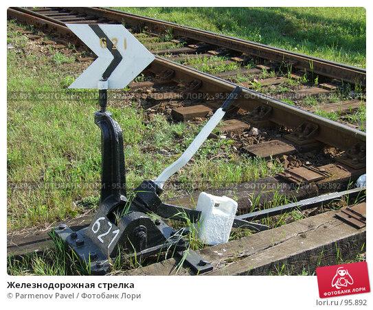 Железнодорожная стрелка, фото № 95892, снято 28 мая 2017 г. (c) Parmenov Pavel / Фотобанк Лори