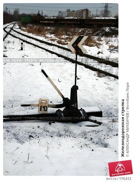 Железнодорожная стрелка, фото № 174612, снято 13 января 2008 г. (c) АЛЕКСАНДР МИХЕИЧЕВ / Фотобанк Лори