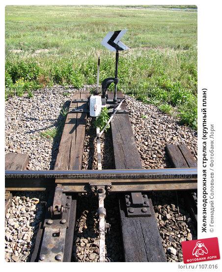 Железнодорожная стрелка (крупный план), фото № 107016, снято 31 августа 2007 г. (c) Геннадий Соловьев / Фотобанк Лори