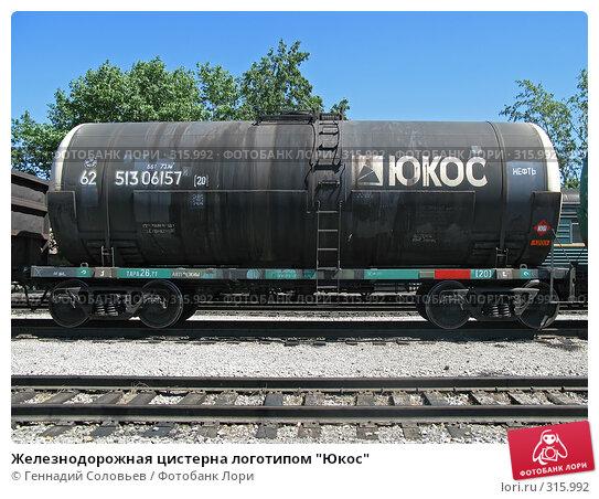 """Железнодорожная цистерна логотипом """"Юкос"""", фото № 315992, снято 9 июня 2008 г. (c) Геннадий Соловьев / Фотобанк Лори"""