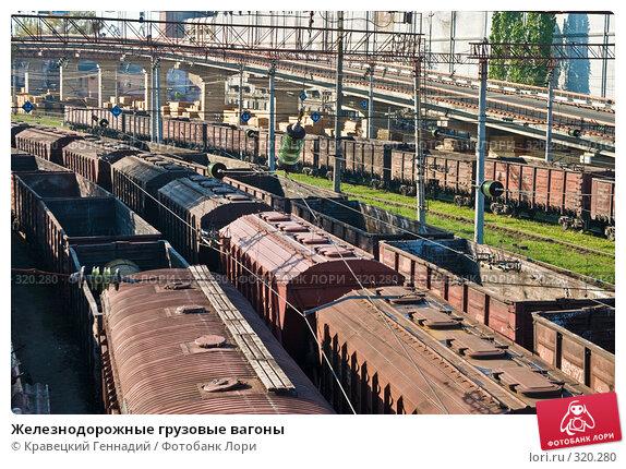 Железнодорожные грузовые вагоны, фото № 320280, снято 1 мая 2004 г. (c) Кравецкий Геннадий / Фотобанк Лори
