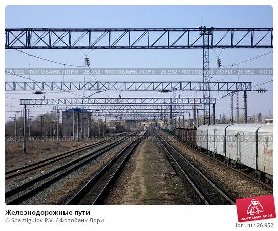 Железнодорожные пути, фото № 26952, снято 24 марта 2007 г. (c) Shamigulov P.V. / Фотобанк Лори