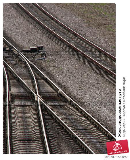 Железнодорожные пути, фото № 155092, снято 4 июня 2006 г. (c) Дмитрий Тарасов / Фотобанк Лори