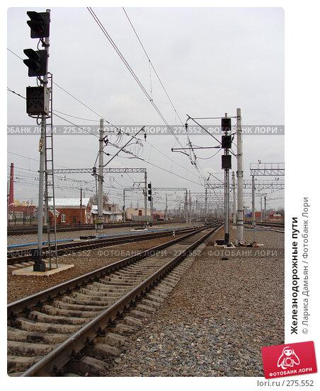 Железнодорожные пути, фото № 275552, снято 20 апреля 2008 г. (c) Лариса Дамьян / Фотобанк Лори