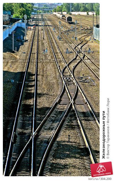 Купить «Железнодорожные пути», эксклюзивное фото № 304200, снято 30 мая 2008 г. (c) Виктор Тараканов / Фотобанк Лори
