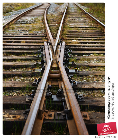 Железнодорожные пути, фото № 321180, снято 7 июня 2008 г. (c) pzAxe / Фотобанк Лори