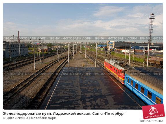 Железнодорожные пути, Ладожский вокзал, Санкт-Петербург, фото № 196464, снято 13 июня 2007 г. (c) Инга Лексина / Фотобанк Лори
