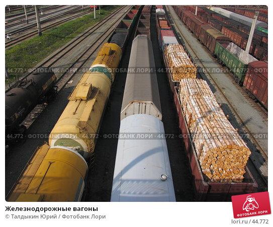 Железнодорожные вагоны, фото № 44772, снято 19 мая 2007 г. (c) Талдыкин Юрий / Фотобанк Лори
