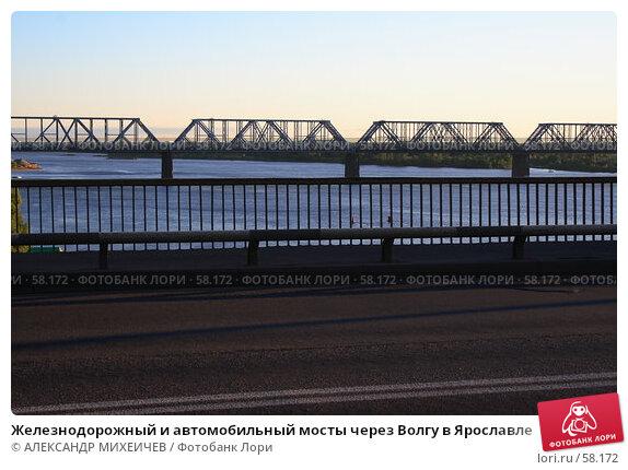 Железнодорожный и автомобильный мосты через Волгу в Ярославле, фото № 58172, снято 16 июня 2007 г. (c) АЛЕКСАНДР МИХЕИЧЕВ / Фотобанк Лори