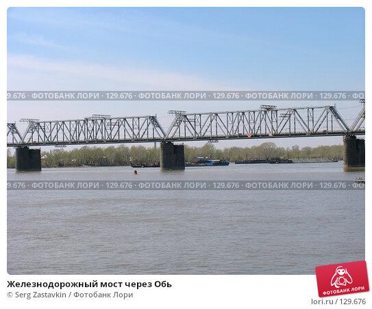 Железнодорожный мост через Обь, фото № 129676, снято 9 мая 2005 г. (c) Serg Zastavkin / Фотобанк Лори
